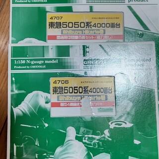 GREENMAX 4706 4707 東急5050系4000番台 渋谷ヒカリエ号(鉄道模型)