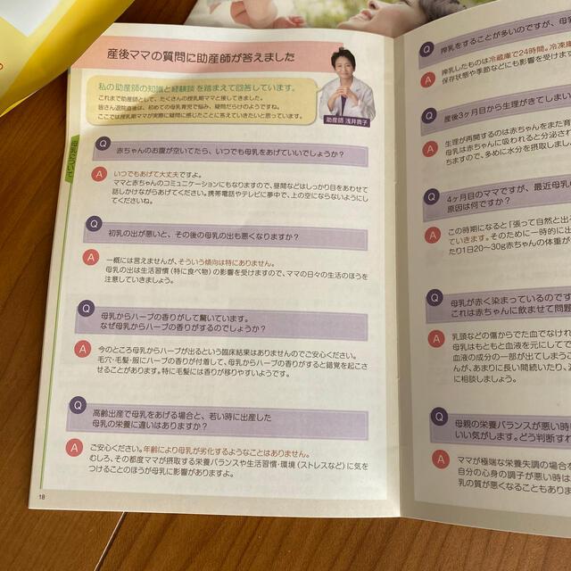☆専用☆ミルクスルー ブレンド キッズ/ベビー/マタニティの授乳/お食事用品(その他)の商品写真