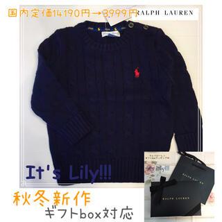 ラルフローレン(Ralph Lauren)の12m80cm  ラルフローレン  定番 ケーブル コットン セーター(ニット/セーター)