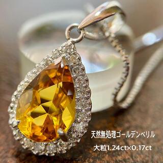 天然 無処理 ゴールデンベリル ダイヤモンド 1.24×0.17 K18WG