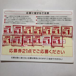 ヤマザキセイパン(山崎製パン)のフジパン 応募券(その他)