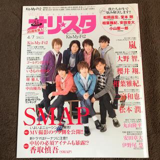 キスマイフットツー(Kis-My-Ft2)のオリ☆スタ 2014年 4/7号(音楽/芸能)
