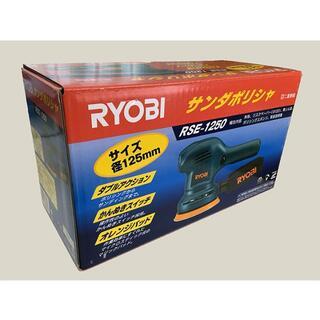 リョービ(RYOBI)のリョービ サンダポリシャ RSE-1250(メンテナンス用品)