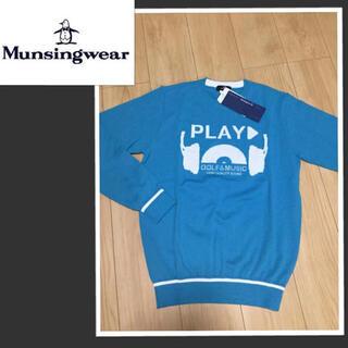 マンシングウェア(Munsingwear)のL新品定価20900円/マンシングウェア/メンズ セーター ニット (ウエア)