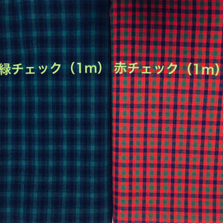 familiar - 【ファミリア生地】緑チェック✖︎赤チェック 【 114㎝✖︎100㎝】✖︎2枚