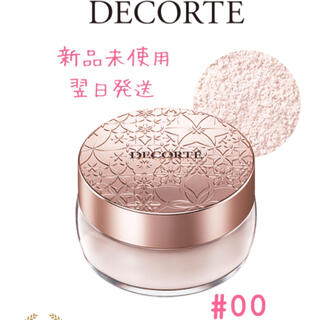 【新品】コスメデコルテ フェイスパウダー 00 translucent 20g