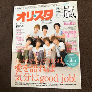 キスマイフットツー(Kis-My-Ft2)のオリ☆スタ 2013年 8/12号(音楽/芸能)