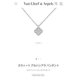 Van Cleef & Arpels - スイートアルハンブラ ダイヤネックレス