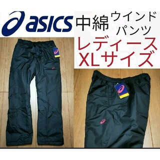 asics - 【中綿】アシックス ウインドパンツ レディース XLサイズ asics