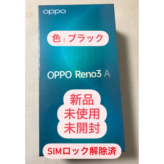 ANDROID - 【新品・未使用・未開封】OPPO Reno3 A(オッポリノ3a)