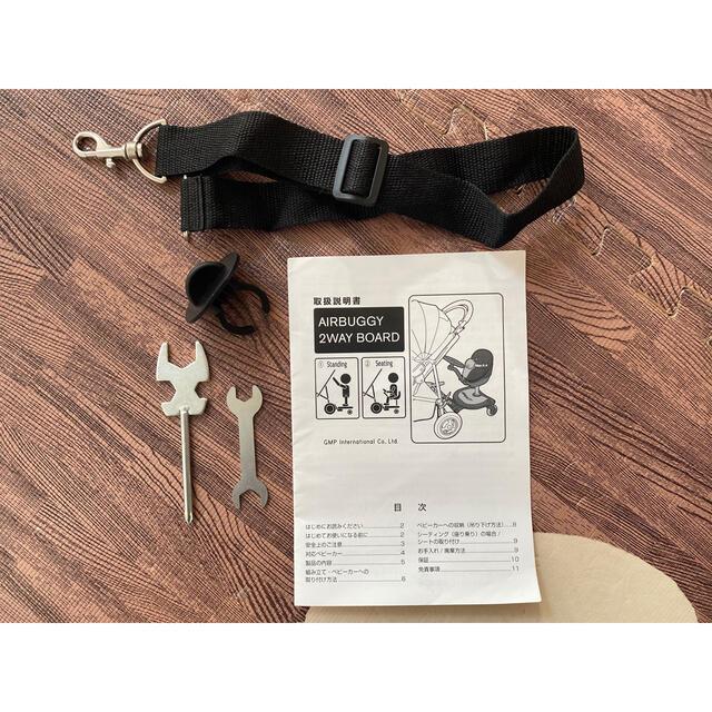 AIRBUGGY(エアバギー)のエアバギー ツーウェイボード スタンディングボード キッズ/ベビー/マタニティの外出/移動用品(ベビーカー用アクセサリー)の商品写真