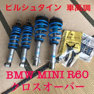BMW - BMW MINI R60 BILSTEIN 車高調 サスペンション B14