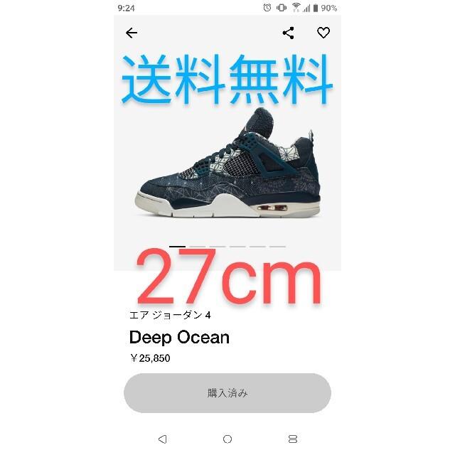NIKE(ナイキ)のAIR JORDAN 4 RETRO SE SASHIKO 【送料無料】 メンズの靴/シューズ(スニーカー)の商品写真