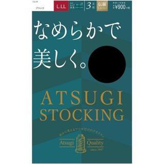 アツギ(Atsugi)のストッキング 黒(タイツ/ストッキング)