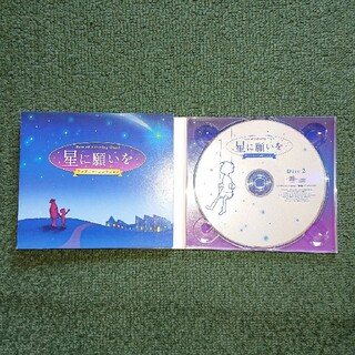 ディズニー(Disney)の  星に願いを✨ディズニーコレクション のα波オルゴール・ベスト ‼️(ヒーリング/ニューエイジ)
