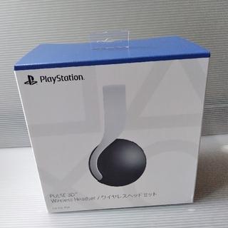 プレイステーション(PlayStation)の【新品未使用】PS5 プレイステーション5 ワイヤレスヘッドセット(その他)