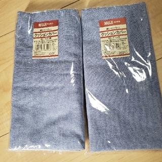 ムジルシリョウヒン(MUJI (無印良品))の無印良品 綿シャンブレークッションカバー2個セット(クッションカバー)