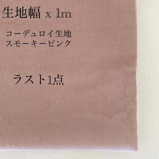 mina perhonen - コーデュロイ スモーキーピンク 生地 check&stripe