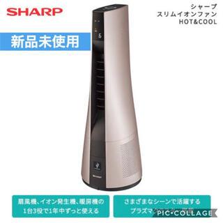 SHARP - 最安値!SHARPシャープ スリムイオンファンHOT&COOL PF-JTH1