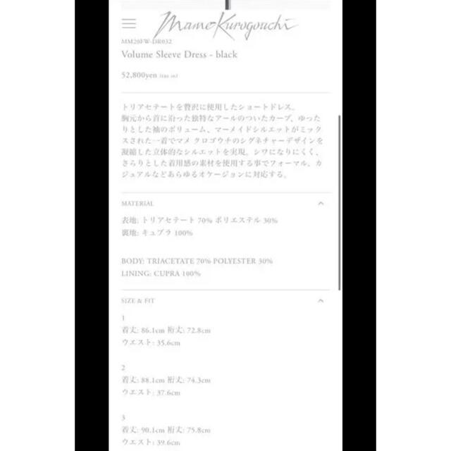 mame(マメ)の本日のみ値下げ!mame kurogouchi 20aw 今季ワンピース レディースのワンピース(ひざ丈ワンピース)の商品写真