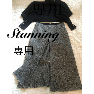 スタニングルアー(STUNNING LURE)の希少❣️スタニングルアー ツイードスリットスカート(ロングスカート)