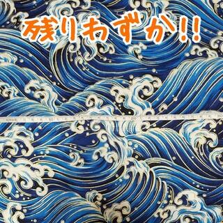 【波-01★】波柄 青 和柄 生地 金 金糸プリント ハギレ 鬼滅の刃