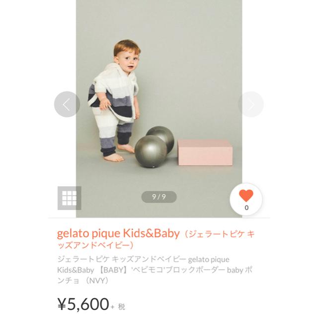 gelato pique(ジェラートピケ)のジェラートピケ 80-90  ポンチョのみ キッズ/ベビー/マタニティのベビー服(~85cm)(ロンパース)の商品写真