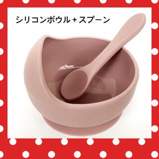 シリコンボウル 【新品未使用】離乳食食器 ひっくり返らない