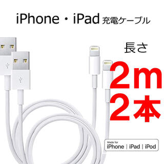 iPhone - Apple iPhone 充電器 ケーブル lightning cable