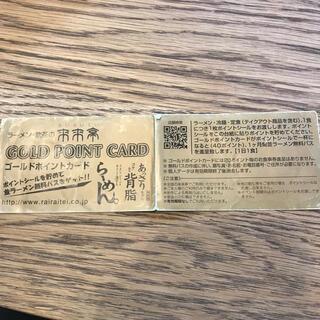 来来亭ゴールドポイントカード(レストラン/食事券)