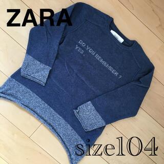 ザラキッズ(ZARA KIDS)のZARA薄手セーター(Tシャツ/カットソー)