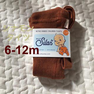 キャラメルベビー&チャイルド(Caramel baby&child )のシリーサイラス タイツ シナモン(靴下/タイツ)