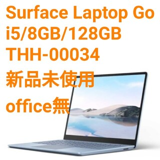 Microsoft - Surface Laptop Go THH-00034 office無し