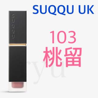 SUQQU - SUQQU UK コンフォートリップフルイドフォグ 103 桃留