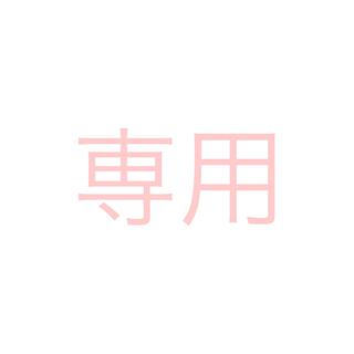 ルベル(ルベル)のruu様専用(ヘアワックス/ヘアクリーム)