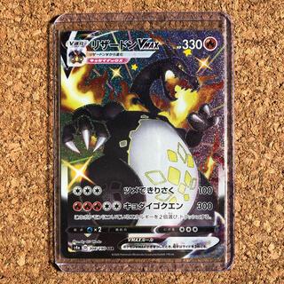 ポケモン(ポケモン)のポケモンカード リザードンVMAX SSR 1枚(シングルカード)