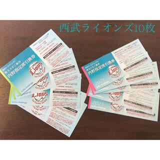 サイタマセイブライオンズ(埼玉西武ライオンズ)の西武ライオンズ 2021年 内野指定席引換券 10枚(野球)
