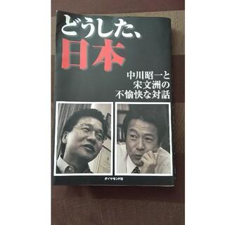 ダイヤモンド社 - どうした、日本 中川昭一と宋文洲の不愉快な対話