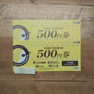 キスケ様専用 CoCo壱番屋 株主優待券(レストラン/食事券)