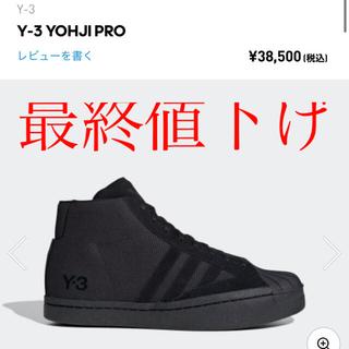 Y-3 - Y-3 YOHJI PRO 新品未使用 即日発送