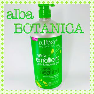 アルバ(ALBA)の【送料無料】アルバ ボタニカ ボディケア(ボディソープ/石鹸)