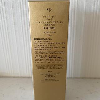 シセイドウ(SHISEIDO (資生堂))のクレ・ド・ポー・ボーテ(乳液/ミルク)
