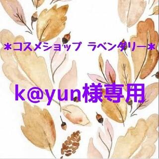 リサージ(LISSAGE)のk@yun様専用(フェイスクリーム)
