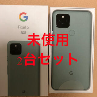 ANDROID - Google Pixel 5  SIMロック解除済 未使用 2台