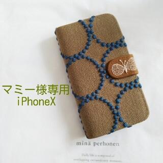 mina perhonen - 11/21オーダー マミー様専用 手帳型スマホケース ミナペルホネンハンドメイド