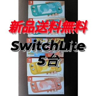 Nintendo Switch - 新品未開封SwitchLite5台