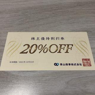 青山商事  洋服の青山  優待券 20%割引券2枚 有効期限2021.12.31