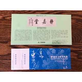 三菱 - 【新品未使用】2021年の静嘉堂カレンダーと静嘉堂文庫美術館無料ご招待券2名分