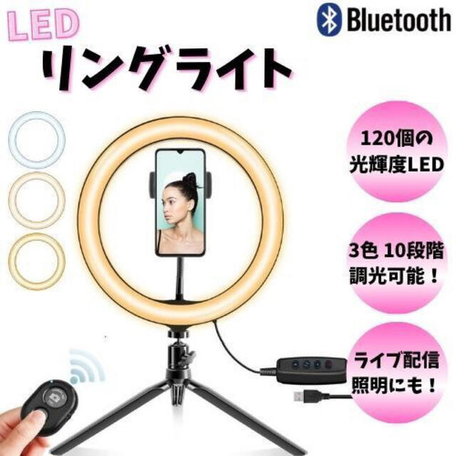 LEDリングライト 撮影用 自撮り 撮影 照明 角度調整 三脚 t00017 スマホ/家電/カメラのカメラ(ストロボ/照明)の商品写真