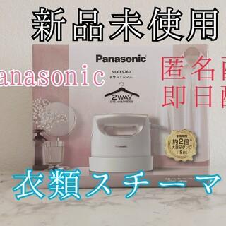 パナソニック NI-CFS760 衣類スチーマー アイボリー 新品(その他)